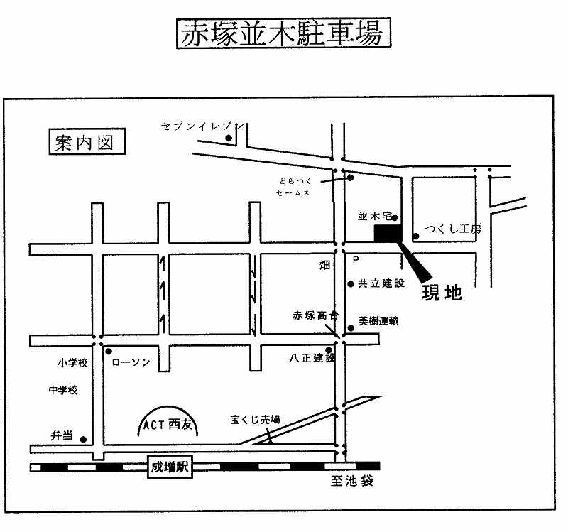 赤塚駐車場