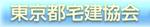 東京都宅地建物取引業協会
